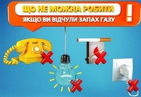 Дотримуйтесь правил користування газом та поводження з газовими приладами