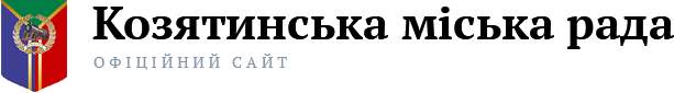 Козятинська міська рада — офіційний сайт, гаряча лінія (04342) 2-01-05. Петиції та звернення, документи міської ради, ЦНАП, ОСББ